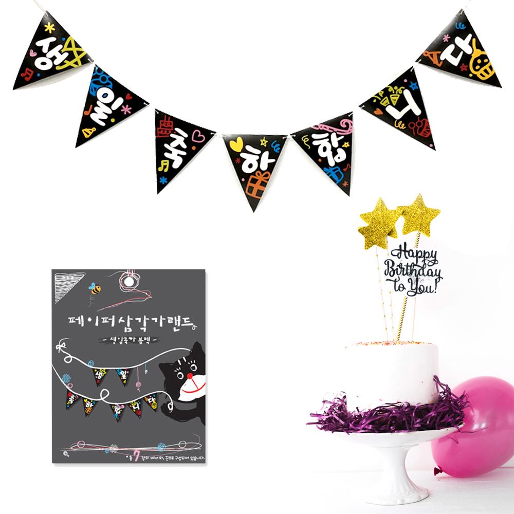 [현재분류명],데니베어삼각가랜드 생일축하블랙라인 종이가랜드 파티장식 벽장식,