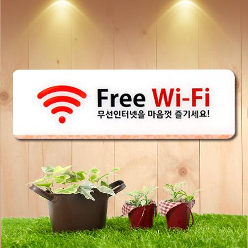 하이그로시사인(H-102)Free Wi-fi