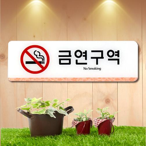 하이그로시사인(H-105)금연구역