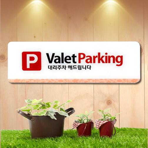 하이그로시사인(H-107)Valet Parking