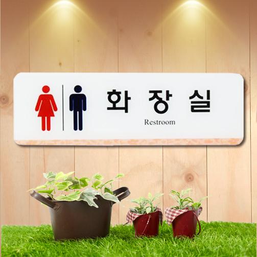 하이그로시사인(H-115)남여화장실