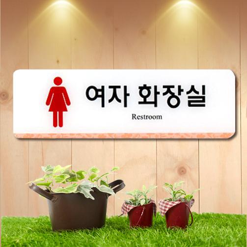 하이그로시사인(H-116)여자화장실
