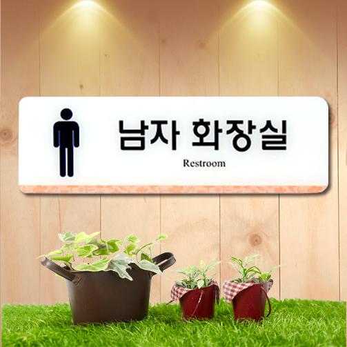 하이그로시사인(H-117)남자화장실