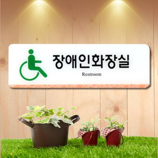 하이그로시사인(H-118)장애인화장실